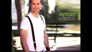 Ayman Zbib ... Bahebak Walah | ايمن زبيب ...  بحبك والله