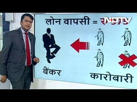 सिंपल समाचार : सरकार का मेगा प्लान, बैंक बचाओ देश बचाओ