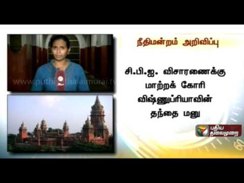 DSP Vishnu Priya Death: Madras High Court will monitor the investigation of case