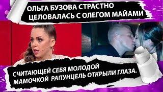 Дом 2 свежие новости 16 августа 2019 (22.08.2019)