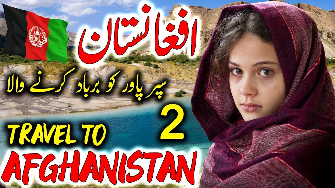 Travel To Afghanistan | Afghanistan History And Documentary In Urdu | Jani TV | افغانستان کی سیر