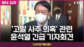 [LIVE] 윤석열, '고발 사주 의혹' 관련 긴급 기자회견 / YTN