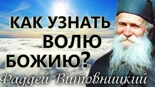 Как УЗНАТЬ ВОЛЮ БОЖИЮ? Старец Фаддей Витовницкий