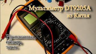 Мультиметр DT9205A з Китаю. Розпакування, огляд, тест.