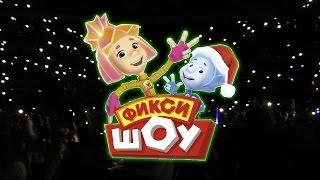 Новогоднее Фикси шоу 25.12.2016 в Минске