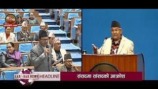 KAROBAR NEWS 2019 01 13 संसदमा प्रधानमन्त्रीको चर्को आलोचना, कांग्रेसको प्रश्नै प्रश्न (भिडियो सहित)