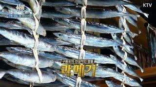 구룡포의 전설적인 명물 과메기