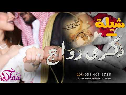 شيلة غزليه ذكرى زواج 2020    شيلة ذكرى زواج اهداء من الزوجة الى زوجها
