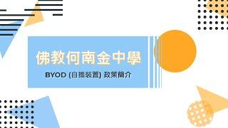 Publication Date: 2020-07-15 | Video Title: 佛教何南金中學 BYOD(自攜裝置)政策簡介