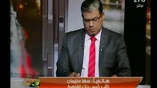 نائب رئيس بنك القاهرة تشيد بمؤتمر الرئيس للشمول المالي:أعاد الثقة من جديد لجميع البنوك