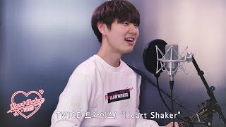 "TWICE(트와이스) ""Heart Shaker"" (Acoustic Ver.) Cover By Dragon Stone"