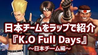 『K.O Full Days』〜日本チーム編〜 作曲;KJ、作詞:ぺいちゃん、歌:...