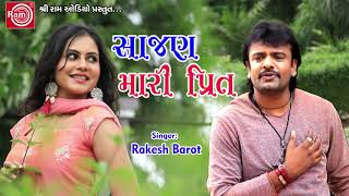 Sajan Mari Prit ||Rakesh Barot ||New Gujarati Song 2018