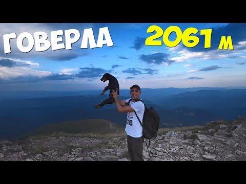 Восхождения на Говерлу 2061 м! 24 Часа в горах! Готовлю шашлык с овощами на горе