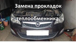 Самостійна заміна прокладок теплообмінника Opel Astra J