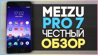 ЧЕСТНЫЙ ОБЗОР Meizu Pro 7