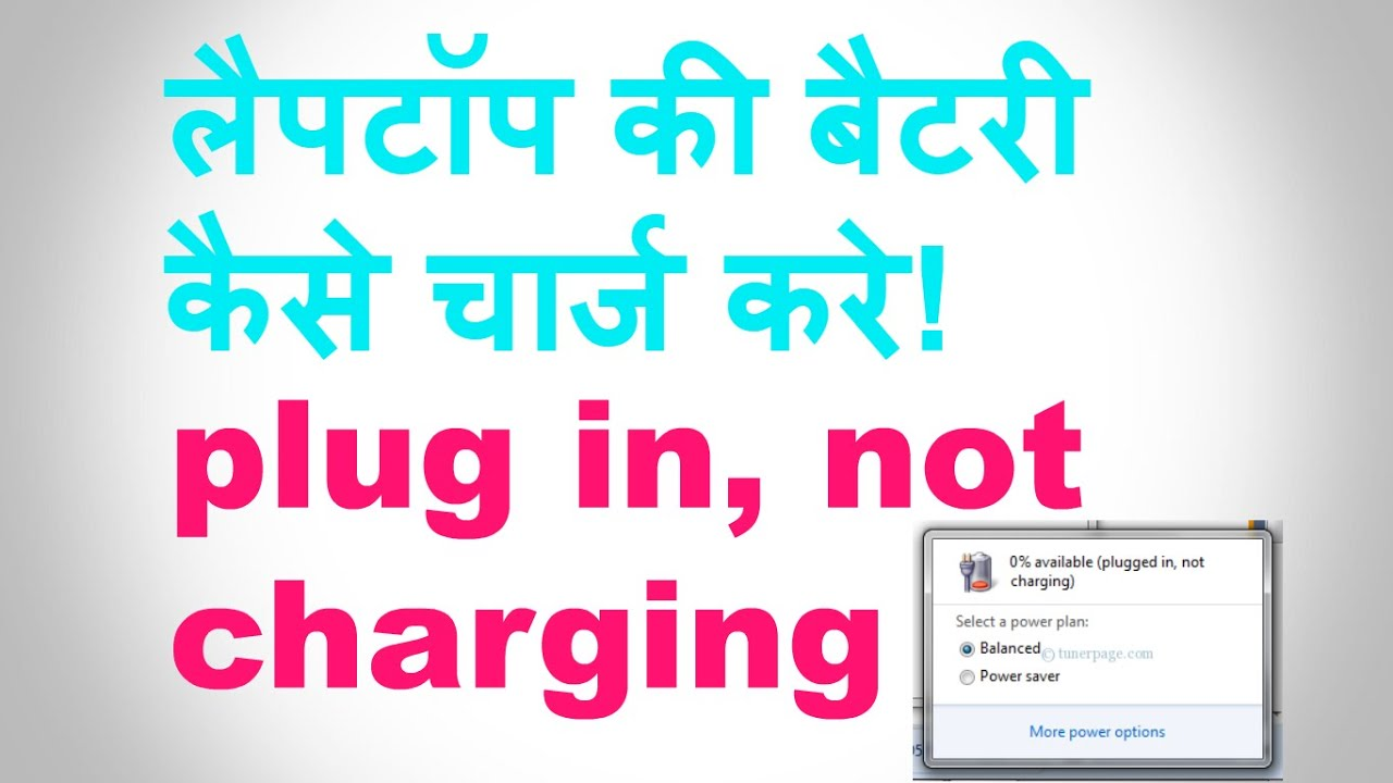 Laptop Battery not charging,laptop battery charge nhi rhi