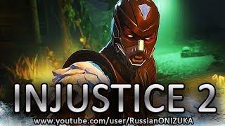 INJUSTICE2 - НУБ САЙБОТ ПРОТИВ КРАСНОГО СПАМЕРА (Boss Battle)