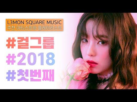 걸그룹 노래모음 2018