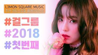걸그룹 노래모음 2018 베스트 20곡 - 1부 [가사첨부]