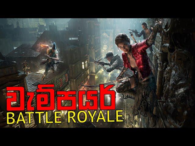 වැම්පයර් Battle Royale | Bloodhunt