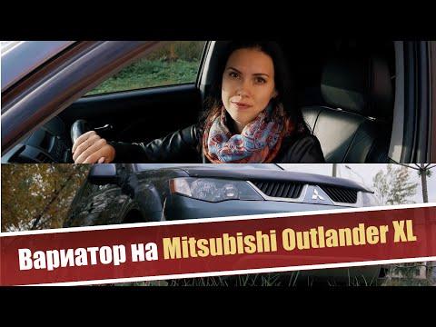 Вариатор на Mitsubishi Outlander XL. Добро или зло? Мнение автосервиса.