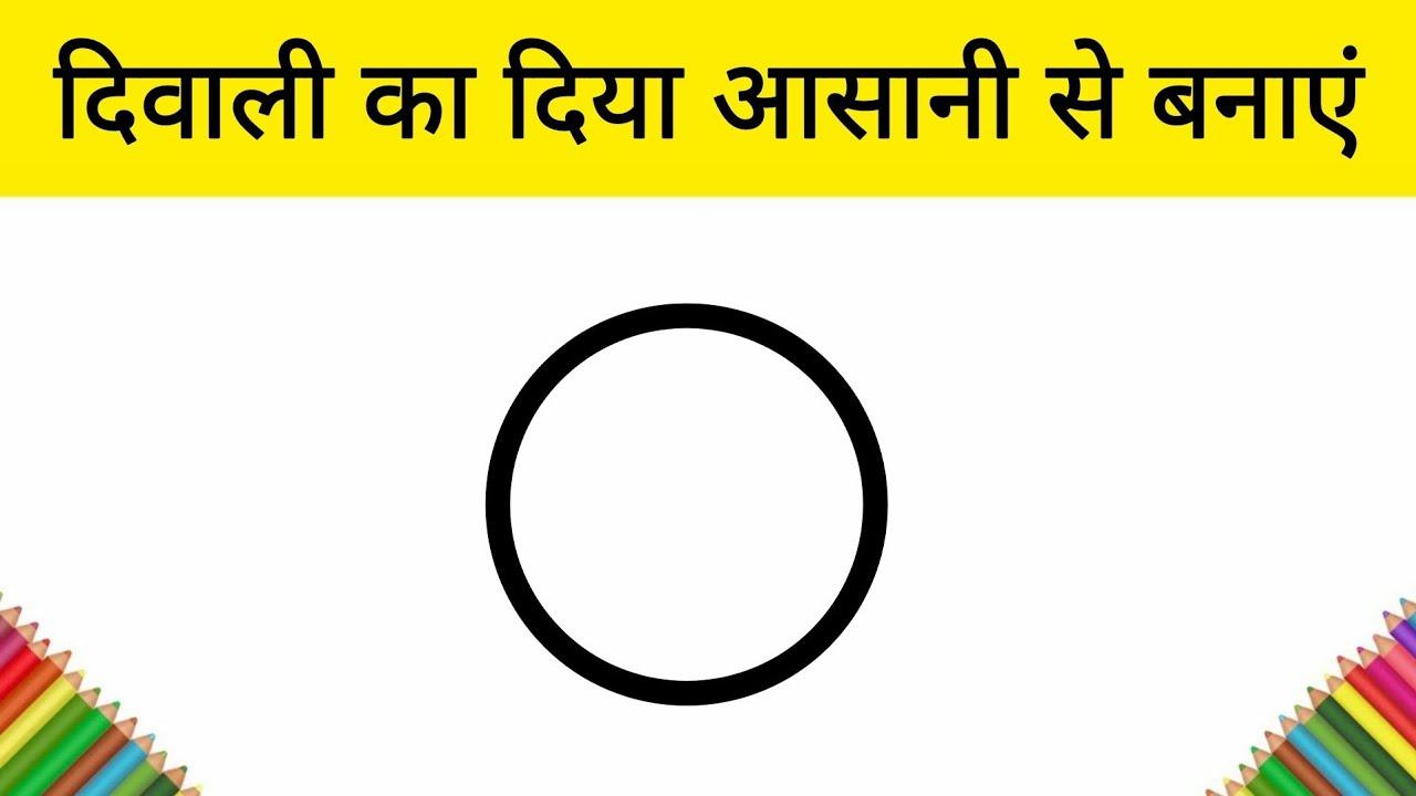 Easy Diwali Diya Drawing   AP Drawing