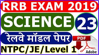 RRB NTPC Science Model Paper 2019 Part 23 | RRB JE 2019 | RRB Group D Level 1 Science MCQ