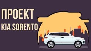 Проект Kia Sorento # 1. Kia sorento ремонт и обслуживание.