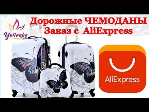 Дорожные ЧЕМОДАНЫ. Заказ с  AliExpress