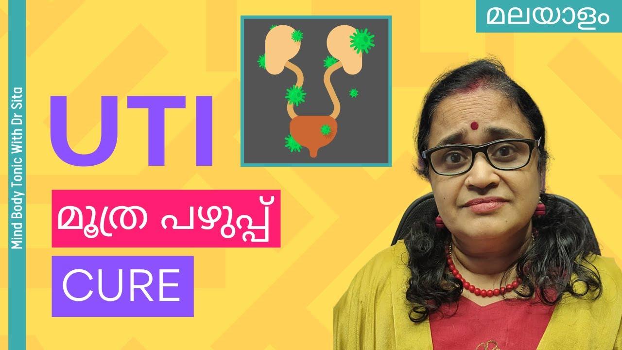 Download UTI  Symptoms & Cure  In Women | Cystitis | മൂത്രത്തില് പഴുപ്പ് | അറിയേണ്ടതെല്ലാം | Home Remedies