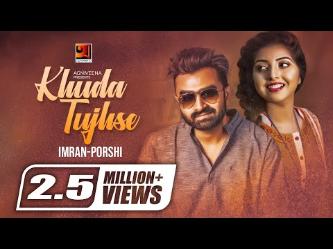 Bangla Song 2017 | Khuda Tujhse (Hindi) | Imran and Porshi | Lyrical Video | Official