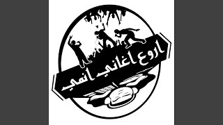 اغنية راب دموع اليتيم عن ناروتو | راب عربي