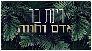 רינת בר - אדם וחווה | Rinat Bar - Adam & Eve