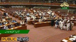 National Assembly Session Live | Budget 2019-20 | 18 June 2019