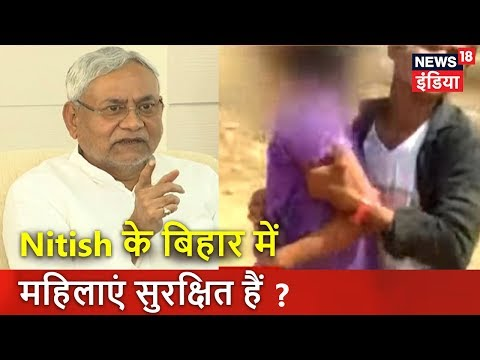 Nitish के Bihar में नाबालिग लड़की के साथ Rape की कोशिश | आज की ताजा खबर | News18 India