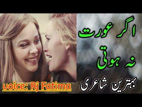 Most Heart Touching Urdu Poetry    Agar Aurat Na Hoti    Urdu Poetry    Rj Fatima    Best Urdu Poet