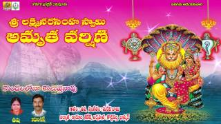 Yadadri Songs || Lakshmi Narasimha Swamy songs || Narasimha Swamy Devotional Songs in Telugu