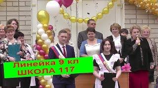 Школа 117 Нижний Новгород Линейка 9 кл 25 мая 2017