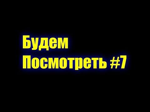 Будем посмотреть №7/Леван Горозия - Black Star/Заточка/Лигалайз/Влади - Yanix - Cvpellv