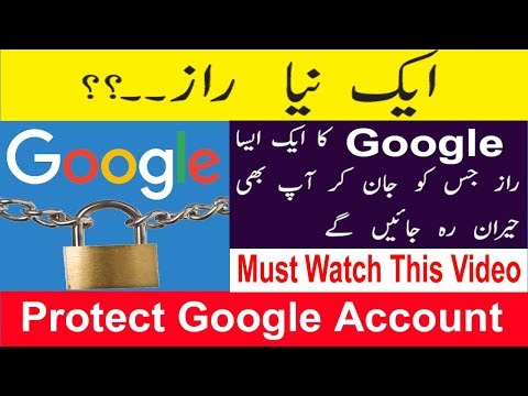 How To Protect Google Account From Hacking 2017 |Advance Protection Method|