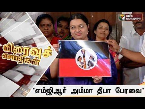 Speed News (24/02/2017) | Puthiyathalaimurai TV