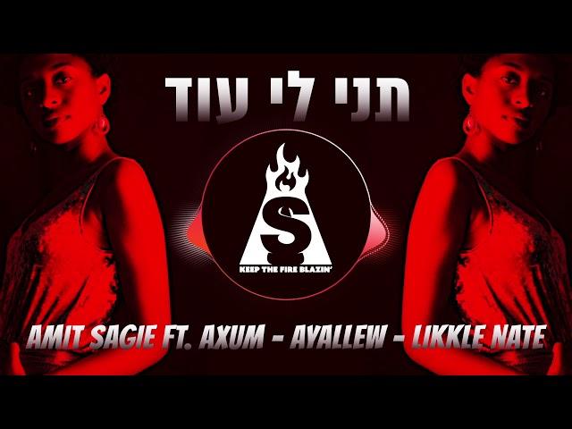 Amit Sagie ft Axum-Ayallew-Likkle Nate   עמית שגיא מארח את איילו-אקסום-ליקל נייט   תני לי עוד