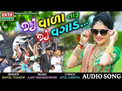 Shital Thakor New Song - DJ VALA TARU DJ VAGAD   Lagan Geet   New Gujarati Lagan Geet 2017