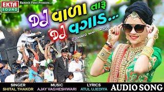 Shital Thakor New Song - DJ VALA TARU DJ VAGAD | Lagan Geet | New Gujarati Lagan Geet 2017