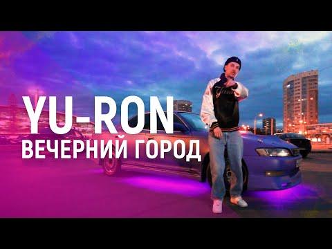 Смотреть клип Yu-Ron & Dj Go - Вечерний Город
