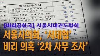 서울시의회, 서울태권도협회 비리 의혹 2차 사무조사