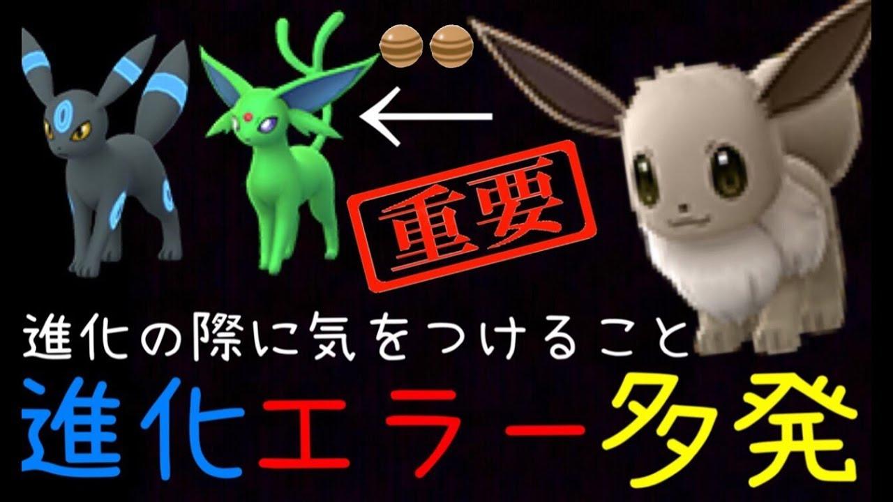 歩いて進化 ポケモンgo
