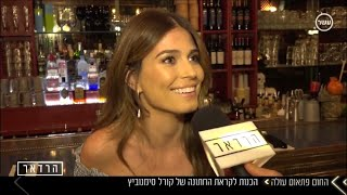 קורל סימנוביץ' מספרת על ההכנות לחתונה עם שחקן ברצלונה, סרג'י רוברטו, והאם מסי יגיע לחתונה?!😱