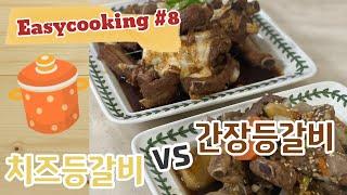 [이지쿠킹] 등갈비 쉽게 요리하기 | 치즈등갈비 &am…